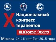 Приглашение к участию в «X Национальном конгрессе терапевтов» и «14-ом Европейском конгрессе терапевтов»